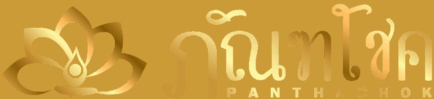 พวงหรีดราชบุรี ร้านขายพวงหรีดภัณฑโชค